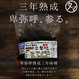 2年ぶりの復活!これぞ日本味噌文化の芸術作究極の卑弥呼熟成三年味噌1000G3年以上かけて熟成された深い味わいの酵素活性の長期熟成のプレミアム生みそ【無添加・無調味料・無防腐剤】