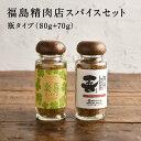 福島精肉店スパイスセット 瓶タイプ (喜(よろこび)スパイス80g + 楽喜スパイス70g)送料別 宅配便 粉末醤油 塩 胡…