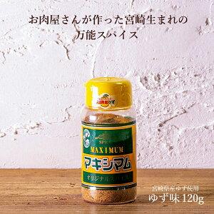 マキシマム(スパイス調味料)ゆず味120g 宮崎生まれの魔法のスパイスマキシマム 宮崎 スパイス 調味料 料理 中村食肉 お取り寄せグルメ