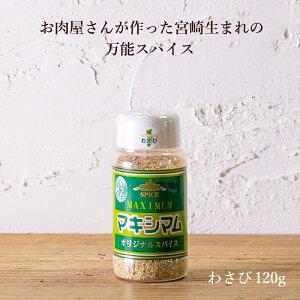 マキシマム(スパイス調味料)わさび味120g 宮崎生まれの魔法のスパイスマキシマム 宮崎 スパイス 調味料 料理 中村食肉