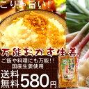 【送料無料】こりゃ旨いっ!万能おかず生姜国産生姜を使用した生姜グルメ♪そのまま、ご飯のお供に豆腐の上にのせたり…
