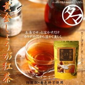 【送料無料】黄金しょうが紅茶粉末(約28杯分)九州産黄金生姜と世界有数の紅茶産地インド産紅茶葉そしてミネラルたっぷりの沖縄産黒糖をバランス良く配合した、生姜紅茶!温かいお湯やミルクでサッと溶かすだけ♪