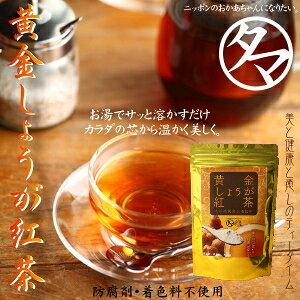 【送料無料】黄金しょうが紅茶粉末(約28杯分)九州産黄金生姜と世界有数の紅茶産地インド産紅茶葉そしてミネラルたっぷりの沖縄産黒糖をバランス良く配合した、生姜紅茶!温かいお湯やミ
