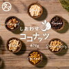 Welcome to the world of the coconut which does not stop if delicious coconut of a fragrance and the sweetness that happy coconut (selectable six kinds) crunchy Cali Cali のほんわり is kind to is healthy deliciously and eats a coconut buffet.