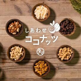 【送料無料】しあわせココナッツ(選べる6種類)サクサク・カリカリのほんわり優しい香りと甘さの美味しいココナッツ美味しくヘルシーにココナッツバイキング食べたら止まらないココナッツの世界へようこそ。