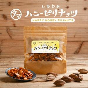 【送料無料】しあわせハニーピリナッツ 150g数量限定!蜂蜜をまとった超低糖質ナッツ・ピリナッツの健康おやつ!|ピリナッツ 低糖質 蜂蜜 スイーツ お取り寄せグルメ おつまみ おつまみ