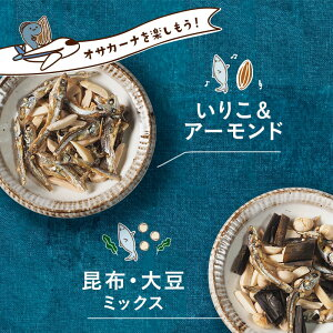 オサカーナ一覧:いりこ&アーモンド・昆布大豆ミックス