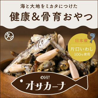 The ranking first place! OH! A calcium project to save the オサカーナ world! From a child to an adult, is healthy deliciously, and is anywhere anytime, but snacks revolution of the new age! Please enjoy it with selectable five kinds; # オサカーナ #oh! オサカーナ