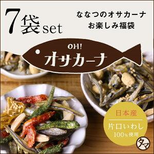 【送料無料】OH!オサカーナ7袋入り福袋種類は何が入るかお楽しみ!どの味が美味しいか試してみたい方におススメのオサカーナお楽しみ福袋!|アーモンド小魚 カルシウム補給 アーモンドフ