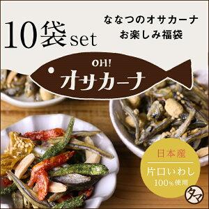 【送料無料】OH!オサカーナ10袋入り福袋種類は何が入るかお楽しみ!どの味が美味しいか試してみたい方におススメのオサカーナお楽しみ福袋!|アーモンド小魚 カルシウム補給 アーモンド