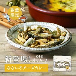 なないろチーズカレー新登場!