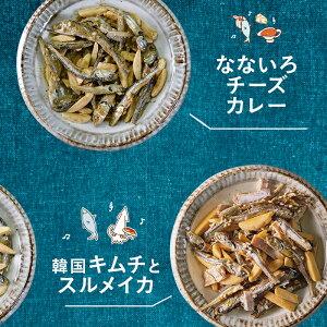 オサカーナ一覧:なないろチーズカレー・韓国キムチとスルメイカ