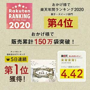 2020年楽天市場年間ランキング受賞!