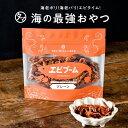 エビブーム(海老チップス)3種類から選べるエビの栄養まるごとパリっとサクッと楽しめる絶品ヘルシーおやつ| #エビブー…