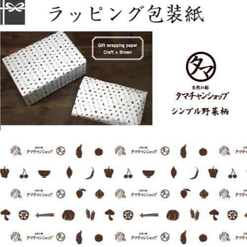 ■ラッピング希望■タマチャン野菜柄タイプ(白×茶)(ギフト/ラッピング/包装紙)