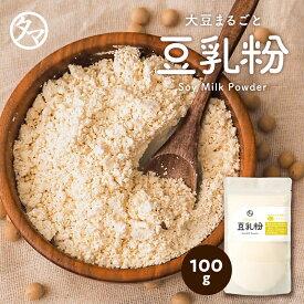 【送料無料】タマチャンの国産豆乳粉末100g(無添加)国産大豆にこだわり 添加物などを一切使用せず 大豆の栄養をまるごとそのまま豆乳パウダーにした特別な豆乳粉末です。NON-GMOダイズ / 豆乳パウダー/ ソイミルク / 豆乳 / 無添加 /レシチン