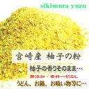 【送料無料】柚子パウダー(宮崎産)ゆずの香りそのままで柚子の皮をそのまま粉にしました。宮崎産 ゆずの粉ゆずの粉 …