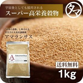 【送料無料】アマランサス1kgスーパーグレイン(驚異の穀物)」と称される高栄養穀物バランスの良い、栄養・ミネラルを含み、カルシウム・ビタミン・食物繊維は白米の10倍以上|スーパーフード 雑穀 無添加 ぷちぷち お取り寄せ 美容 ダイエット