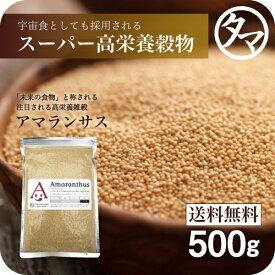 【送料無料】アマランサス500gスーパーグレイン(驚異の穀物)」と称される高栄養穀物バランスの良い、栄養・ミネラルを含み、カルシウム・ビタミン・食物繊維は白米の10倍以上|スーパーフード Amaranthus 雑穀 無添加 ぷちぷち お取り寄せ 美容 ダイエット