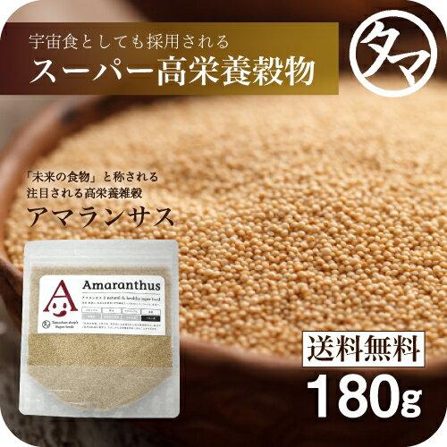 【送料無料】アマランサス180gスーパーグレイン(驚異の穀物)」と称される高栄養穀物バランスの良い、栄養・ミネラルを含み、カルシウム・ビタミン・食物繊維は白米の10倍以上スーパーフード【無添加・Amaranthus】