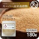 【送料無料】アマランサス180gスーパーグレイン(驚異の穀物)」と称される高栄養穀物バランスの良い、栄養・ミネラルを含み、カルシウム・ビタミン・食物繊維は白米の...