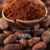 Rich was born from the cacao beans arriving from France cacao powder 100% pure cacao powder nutrition also strong cacao flavor to enjoy the whole rich cocoa ginger cocoa and Ginger cocoa.
