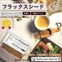 【送料無料】フラックスシード(亜麻仁)-200g焙煎仕上げの亜麻仁(ローストアマニ)【無添加/スーパーフード/ナチュラル…
