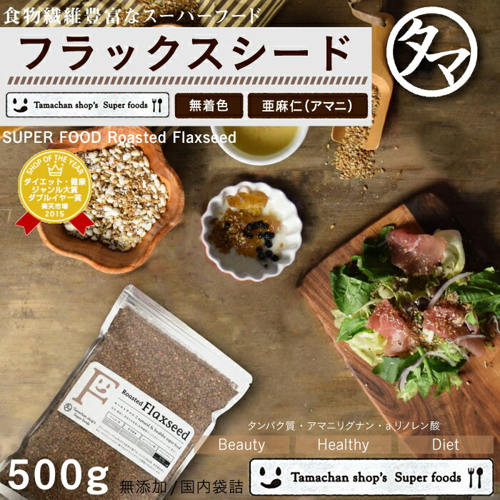 【送料無料】ローストアマニ(無添加)-500g焙煎仕上げの亜麻仁(フラックスシード)【無添加/スーパーフード/ナチュラルローフード】