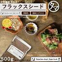 【送料無料】ローストアマニ(無添加)-500g焙煎仕上げの亜麻仁(フラックスシード)【無添加/スーパーフード/ナチュラル…