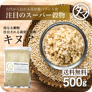NASAが注目する高栄養雑穀「キヌア」