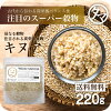 High nutritional cereals quinoa (quinoa) 220 g authentic Peru from NASA admitted major food of the 21 century! Treasure trove of minerals, vitamins, proteins, dietary fiber! From one piece!