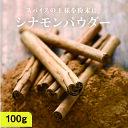 シナモンパウダー100g 1000円ポッキリ 送料無料料理や飲料にも使いやすいカシアに比べマイルドな香りのシナモン原料10…