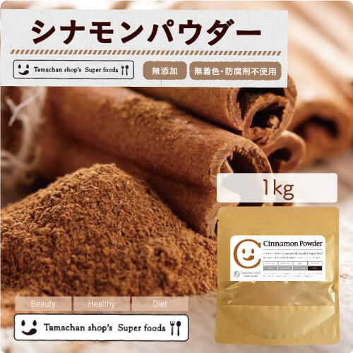 【送料無料】有機シナモンパウダー1kg(100g×10袋)料理や飲料にも使いやすいカシアに比べマイルドな香りの有機シナモン原料100%のオーガニックシナモンパウダーです  無添加 スーパーフード 美容食材