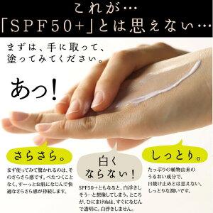 SPF50+を、毎日、「美容液感覚」で使おう。