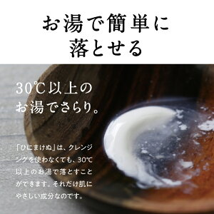 【送料無料】ひにまけぬUVクリームSPF50+PA++++美容液感覚で使う進化した日焼け止めクリーム植物&果物ベールの超スペック成分をシルクが優しく包み、白浮きなしで紫外線ダメージから守る美容液UV 化粧下地あす楽【natsu_b19】