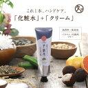 【送料無料】手粧水ハンドクリーム潤う・守る・エイジングケアの次世代オールインワンハンドクリーム植物のチカラと新…