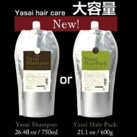 【料無料】YASAI シャンプー or ヘアパック大容量タイプが新登場!(専用読本付き)通常よりも3倍容量でお得なサイズココナッツ由来最高級洗浄成分配合TAMA Yasai Shampoo or Hairpack【タマ食コスメ】