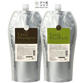 【送料無料】YASAI シャンプー750ml or ヘアパック600g 大容量タイプ(専用読本付き)通常よりも3倍容量でお得なサイズココナッツ由来最高級洗浄成分配合TAMA Yasai Shampoo or Hairpack【タマ食コスメ】