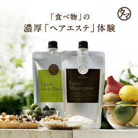 【送料無料】YASAI シャンプー or ヘアパック(専用読本付き)地肌から毛先まで、洗う・補修・髪をつくり・守るまで進化した全く新しい、食べ物の栄養の感動ヘアケア誕生です。TAMA Yasai Shampoo or Hairpack【タマ食コスメ】【natsu_b19】