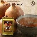 【送料無料】淡路島玉ねぎスープ大容量200gお湯でサッと溶かすだけで玉ねぎスープが完成!淡路島タマネギを贅沢に使用…