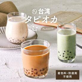 【送料無料】台湾乾燥タピオカ 1kg癒しのもちもち食感の本場・台湾産タピオカ着色料・香料・添加物不使用乾燥タピオカ タピオカ 手作り キャッサバ 無添加