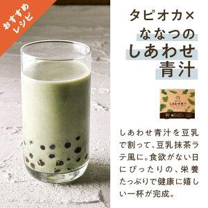 おすすめレシピ:しあわせ青汁