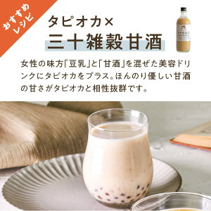 おすすめレシピ:三十雑穀甘酒