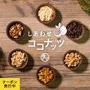 【送料無料】しあわせココナッツ(選べる6種類)サクサク・カリカリのほんわり優しい香りと甘さの美味しいココナッツ美…