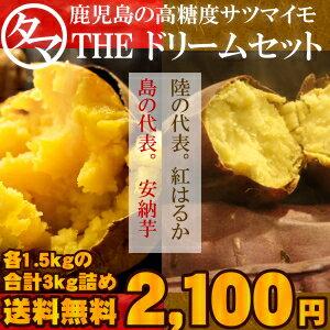 ☆ご予約受付中☆【送料無料】人気の安納芋&紅はるかの鹿...