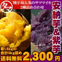 【送料無料】人気の安納芋&ゴールド紫の種子島夢芋セット合計3kg芋は南九州が一番!芋焼酎で有名な宮崎・鹿児島自慢…