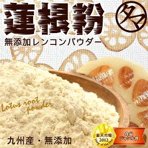 【送料無料】蓮根粉 (れんこんパウダー)700g大容量700g(70g×10袋) 無添加無添加・九州産の蓮根の粉末蓮根を乾燥凝縮粉末しました。ハンバーグやパンづくりなど色々なお料理に♪蓮根パウダ