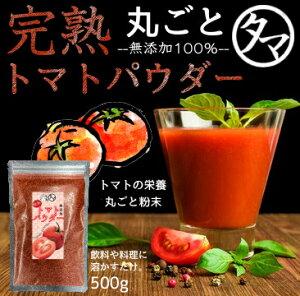 トマトダイエットにも◎【送料無料】完熟トマトパウダー500g無添加トマト粉末生トマト約10kg分を乾燥粉末した高品質なトマトパウダーです。料理やトマトジュースやスムージーなどにも幅