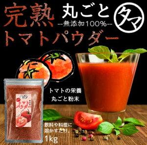 トマトダイエットにも◎【送料無料】完熟トマトパウダー1kg無添加トマト粉末生トマト約20kg分を乾燥粉末した高品質なトマトパウダーです。料理やトマトジュースやスムージーなどにも幅広