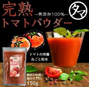 トマトダイエット!【送料無料】完熟トマトパウダー150g無添加トマト粉末生トマト約3kg分を乾燥粉末した高品質なトマトパウダーです。料理やトマトジュースやスムージーなどにも幅広くお使いいただけます【無添加 野菜 パウダー】